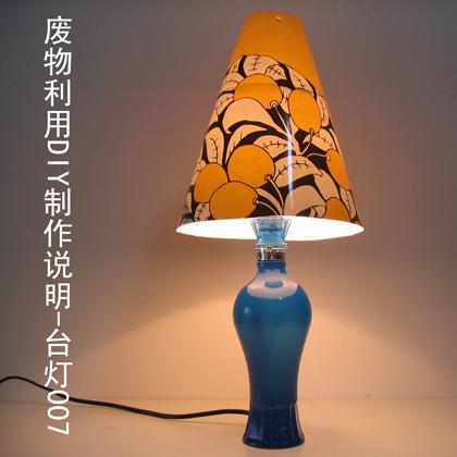 废物利用DIY台灯(No. TD007) - 自做自受 - 自做自受
