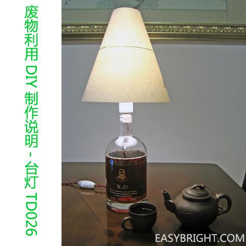 《废物利用diy制作说明-台灯td026》图文并茂说明了详细